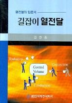 길잡이 열전달