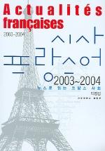 시사 프랑스어 2003-2004 :뉴스로 읽는 프랑스 사회 (CD 1장 포함)