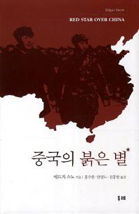 중국의 붉은 별