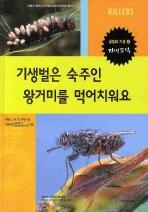 기생벌은 숙주인 왕거미를 먹어치워요(공생과 기생 기생포식 5)