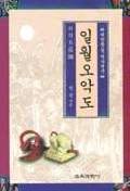일월오악도 1(대한황실 역사연구)