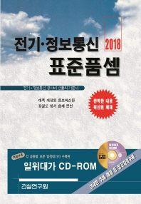 전기 정보통신 표준품셈(2018)(개정증보판)(CD1장포함)(양장본 HardCover)