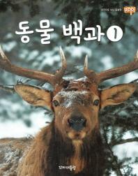 동물 백과. 1(사진으로 보는 동물원 재미Zoo 31)(양장본 HardCover)