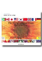 세계의 국기와 나라꽃