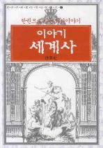 이야기 세계사(한권으로 읽는 역사이야기 5)