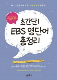 초간단! EBS 영단어 총정리(2017) (2016년)