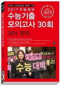 고등 국어 영역 수능기출 모의고사 30회(2017 수능대비)