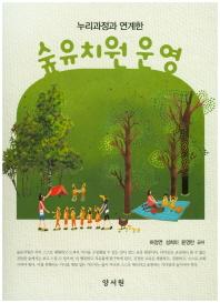 숲유치원운영(누리과정과 연계한)