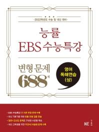 고등 영어독해연습(상) 변형 문제 688제(2021)(2022 수능대비)(능률 EBS 수능특강)