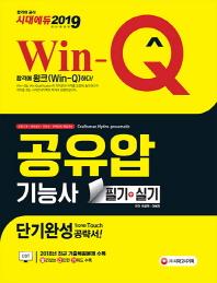 공유압기능사 필기+실기 단기완성(2019)(Win-Q(윙크))