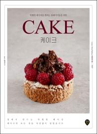 케이크(개정판)
