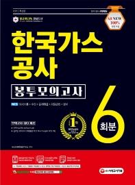 한국가스공사 NCS 봉투모의고사 6회분(2021)
