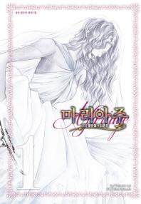 신의 물방울 최종장 마리아주. 1(와이드판)