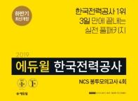 한국전력공사 NCS 봉투모의고사 4회(2019 하반기)
