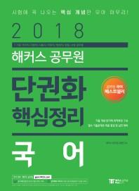 국어 단권화 핵심 정리(2018)(해커스 공무원)