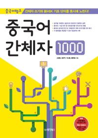 중국어 간체자 1000(중국어뱅크)