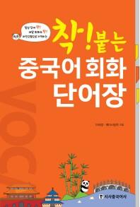 중국어 회화 단어장 ///8001-18
