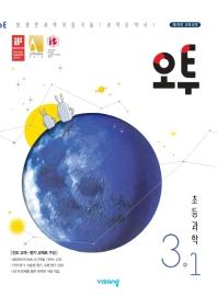 초등 과학 3-1(2020)