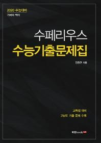 고등 기하와 벡터 수페리우스 수능기출문제집(2019)