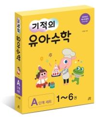 기적의 유아 수학 A단계 세트(전6권)