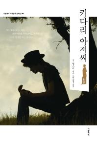 키다리 아저씨(더클래식 세계문학 컬렉션 89)