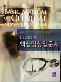 핵심임상입문서(간호사를 위한)