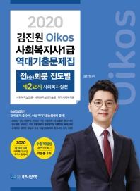 김진원 Oikos 사회복지사 1급 역대기출문제집(2020)
