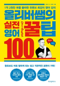 올리버쌤의 실전 영어꿀팁 100