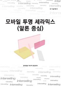 모바일 투명 세라믹스(알론 중심)(흥미로운 미디어 산업 총서)