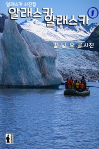 알래스카알래스카1권