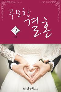 무모한 결혼. 2(완결)