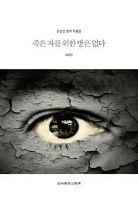 김연진창작작품집 - 죽은 자를 위한 방은 없다
