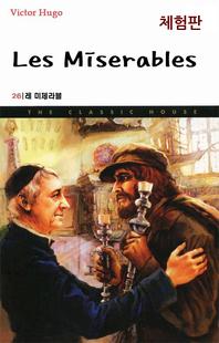 레 미제라블 (Les Miserables)(체험판)