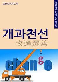 개과천선(改過遷善) 서울교육방송 고사성어 한자교실