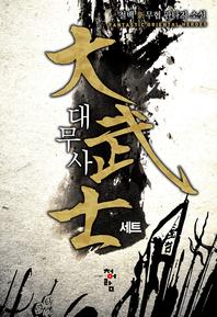 대무사(합본)(전10권)