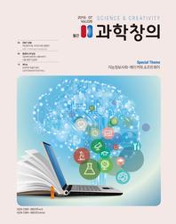 월간 과학창의 2016년 7월호