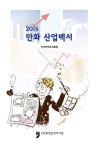 2015 만화 산업백서