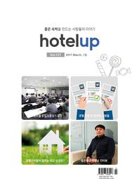 호텔업 호텔 121호