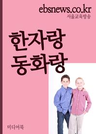 한자랑 동화랑(사람, 초등학생 1~3학년용)