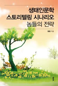 생태인문학 스토리텔링 시나리오 놈들의 전략