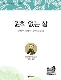 월든, 숲 속의 삶 시리즈. 3 원칙 없는 삶