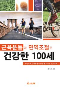 근육운동과 면역조절로 건강한 100세