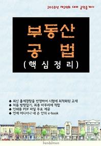 2018년 제29회 대비 공인중개사 부동산공법 (핵심정리)