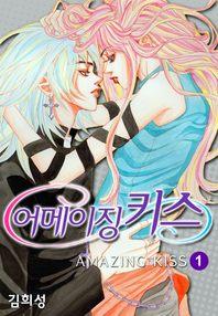 어메이징 키스. 1