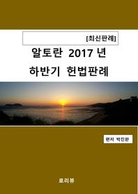 알토란 2017년 하반기 헌법판례