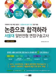 논증으로 합격하라 2019 서울대 일반전형 면접구술고사 (인문학·사회과학)
