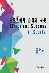 엘리트 스포츠선수의 인권의식과 자기관리, 스포츠일탈, 성취목표의 관계