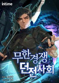 무한경쟁던전사회. 14(완결)