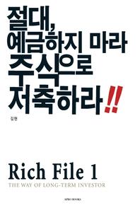 Rich File (리치파일). 1