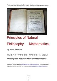 자연철학의 수학적 원리, 이삭 뉴톤 저. 라틴어. Philosophiae Naturalis Principia Mathematica, by Isaac